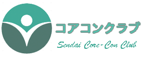 仙台コアコンクラブ
